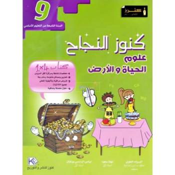 9/ كنوز النجاح علوم الحياة و الارض