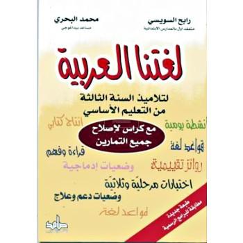3/ لغتنا العربية