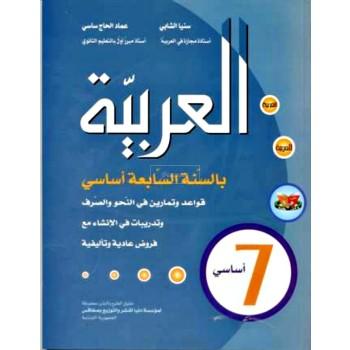 7/ العربية