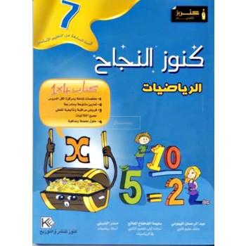 7/ كنوز النجاح الرياضيات