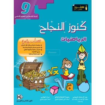 9/ كنوز النجاح الرياضيات
