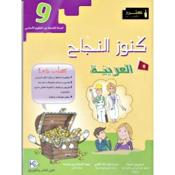 9/ كنوز النجاح العربية