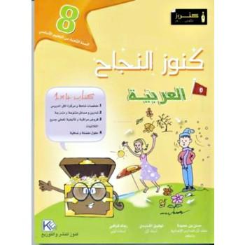 8/ كنوز النجاح العربية