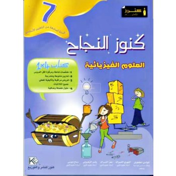 7/ كنوز النجاح العلوم الفيزيائية