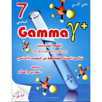 7/ GAMMA SCIENCES PHYSIQUES