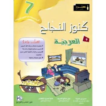 7/ كنوز النجاح العربية