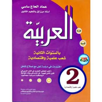 2, العربية شعب علمية