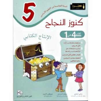 5/ كنوز النجاح الانتاج الكتابي