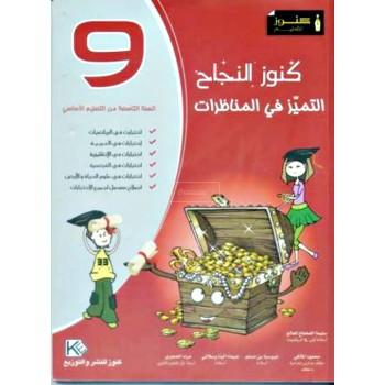 9/ كنوز النجاح التميز في المناظرات