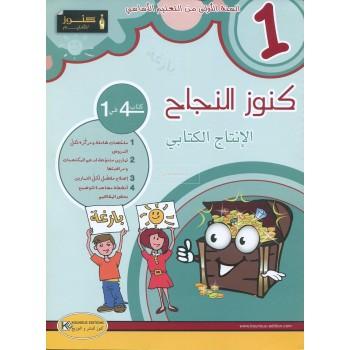 1/ كنوز النجاح في الانتاج الكتابي