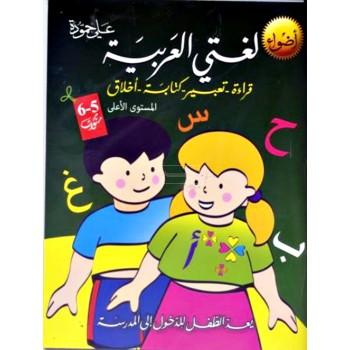 اضواء لغتي العربية 5-6 س