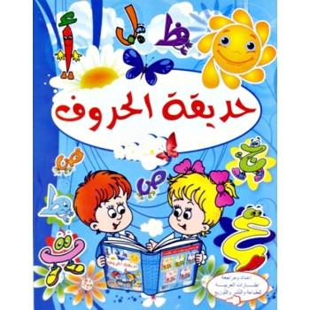 حديقة الحروف/العربية
