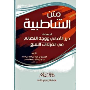 متن الشاطبية/دار السلام
