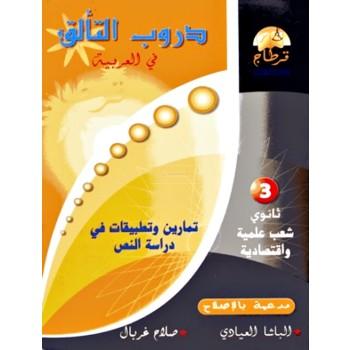 3, دروب التالق في العربية .علمية اقتص