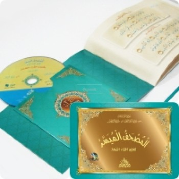 ME المصحف الميسر لتعليم القراء الصغار   CD