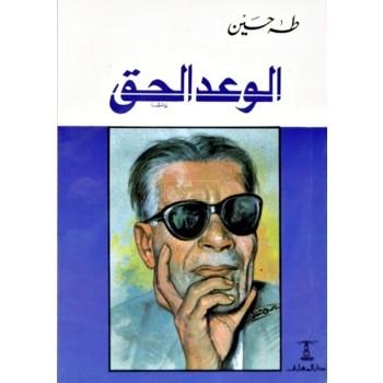 الوعد الحق/المعارف
