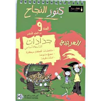 9/ FICHE KOUNOUZ العربية