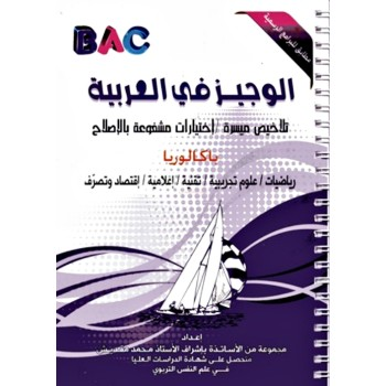 4, الوجيز في العربية