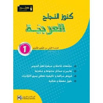 1, كنوز النجاح العربية