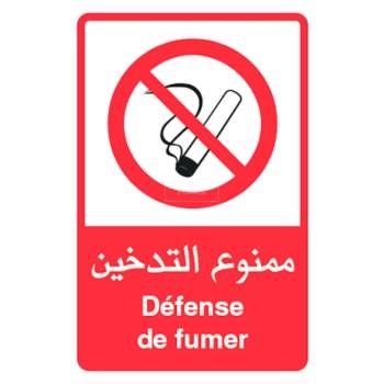 PLAQUE AUTOCOLLANT DEFENSE DE FUMER ....PAQ(25)=