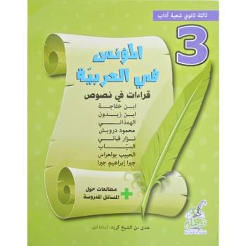 3, المؤنس في العربية