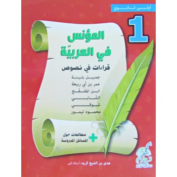 1, المؤنس في العربية