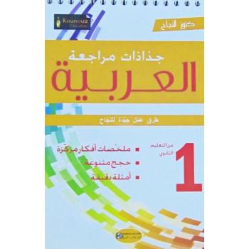 1, جذاذات مراجعة العربية