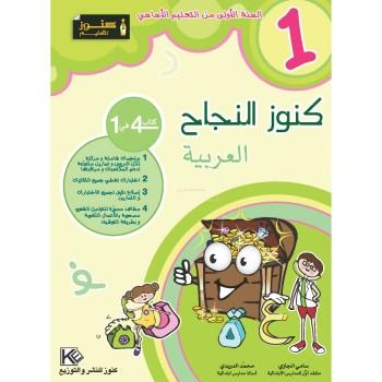 1/ كنوز النجاح العربية