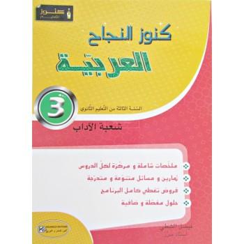 3, كنوز النجاح العربية الاداب