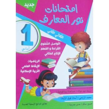 1/ نور المعارف امتحانات   2ثلاثي