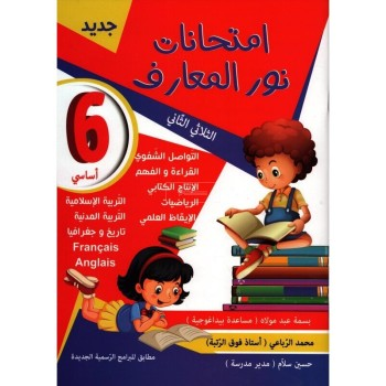 6/ نور المعارف امتحانات   2ثلاثي