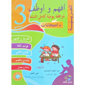 3/ افهم و اوظف اللغة العربية