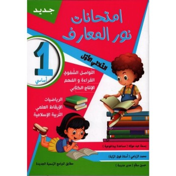 1/ نور المعارف امتحانات   1ثلاثي