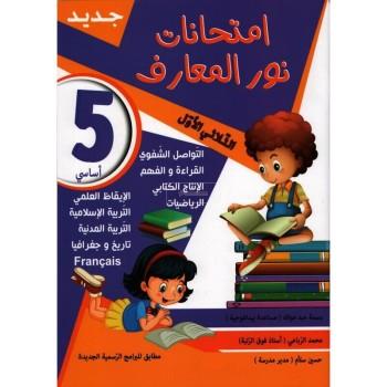 5/ نور المعارف امتحانات   1ثلاثي
