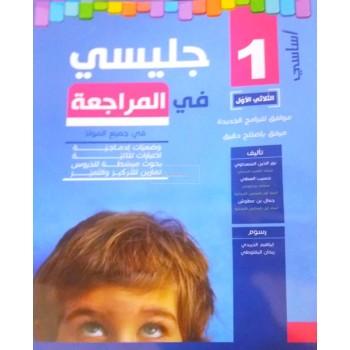 1/ جليسي في المراجعة   1ثلاثي