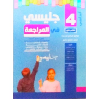 4/ جليسي في المراجعة   1ثلاثي