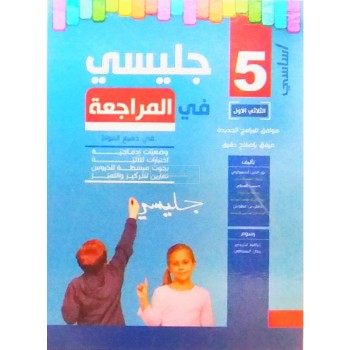 5/ جليسي في المراجعة   1ثلاثي
