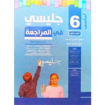 6/ جليسي في المراجعة   1ثلاثي