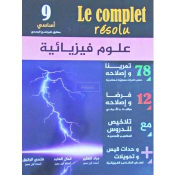 9/ LE COMPLET PHYSIQUE