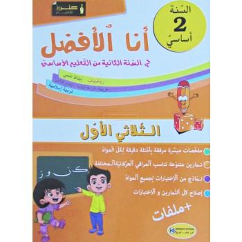 2/ انا الافضل  1ثلاثي
