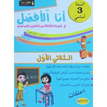 3/ انا الافضل  1ثلاثي