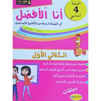 4/ انا الافضل  1ثلاثي