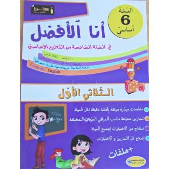 6/ انا الافضل  1ثلاثي