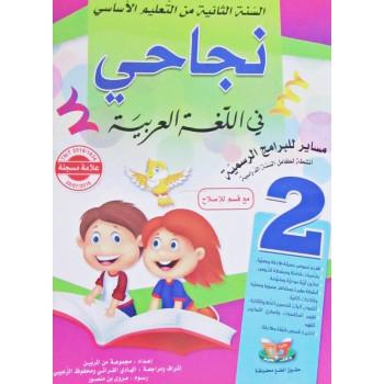 2/نجاحي في الغة العربية