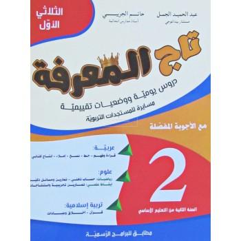 2/ تاج المعرفة  1ثلاثي