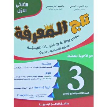 3/ تاج المعرفة  1ثلاثي