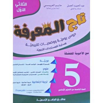 5/ تاج المعرفة  1ثلاثي