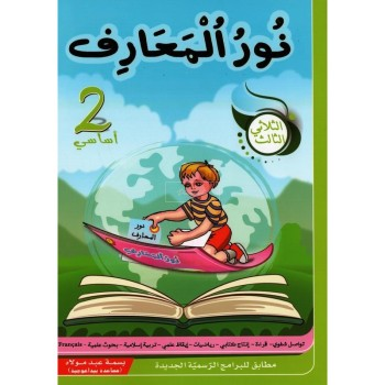 2/ نور المعارف   3ثلاثي