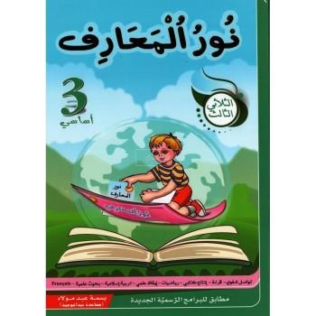 3/ نور المعارف   3ثلاثي
