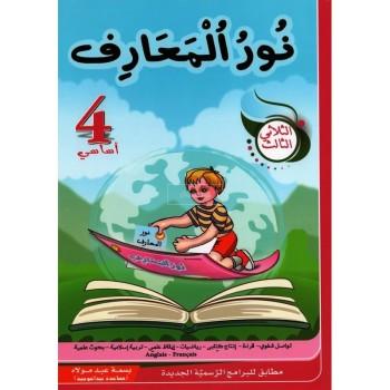 4/ نور المعارف   3ثلاثي